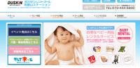 ベビー用品・妊婦・妊娠・タミーシールド・マタニティ・トラベル用品レンタル ダスキンレントオール和歌山ステーション