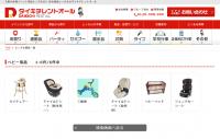 レンタル商品一覧|大阪の各種イベント用品レンタルなら総合物品レンタルのダイキチレントオール|ダイキチレントオール