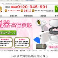 美容機器・器具買取専門店【美容高く売れるドットコム】
