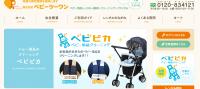 ベビー用品レンタル ベビーツーワン 神戸・大阪・西宮・全国対応
