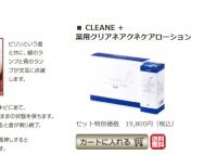 cleane3